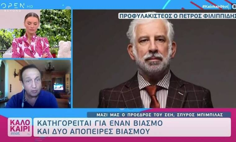Σπύρος Μπιμπίλας: «Υπάρχουν κακοποιητικές συμπεριφορές που δεν έχουν καταγγελθεί ακόμα»