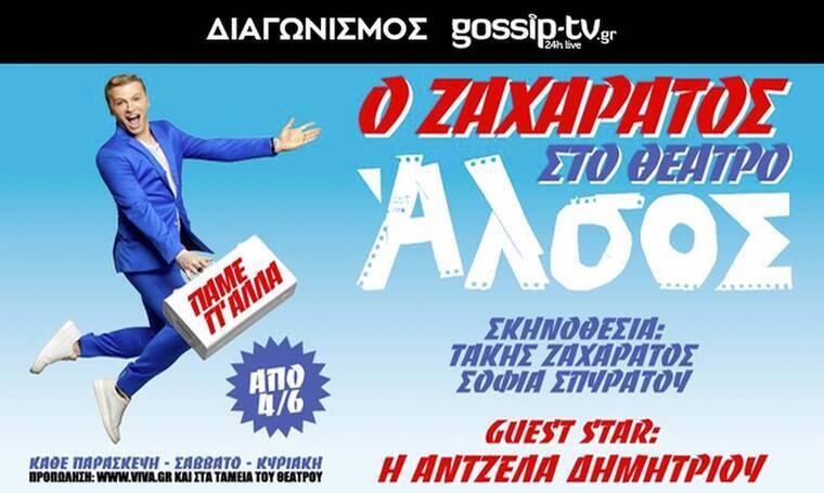 Διαγωνισμός gossip-tv: Οι νικητές που κέρδισαν προσκλήσεις για τον Τάκη Ζαχαράτο στο θέατρο Άλσος!