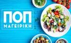 Αποκλειστικό: Αλλαγές στην εκπομπή «ΠΟΠ Μαγειρική» ! Η επιστροφή κορυφαίου σεφ στην τηλεόραση!