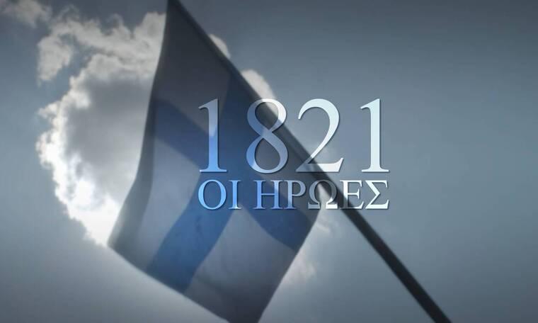 1821, Οι Ήρωες: Η μεγάλη παραγωγή του ΣΚΑΪ για τον εορτασμό των 200 ετών από την Ελληνική Επανάσταση