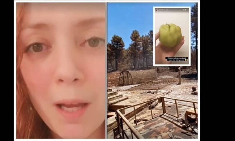 Άντα Λιβιτσάνου: Δύσκολες ώρες μετά τις φωτιές - «Η τελευταία πιπεριά από τον κήπο του πατέρα μου»
