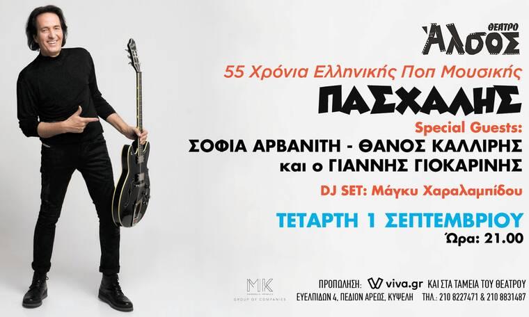 Θέατρο Άλσος: 55 χρόνια ελληνικής ποπ μουσικής με τον Πασχάλη και special guests