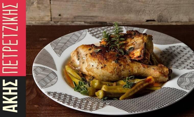 Φτιάξτε μπάμιες με κοτόπουλο όπως ο Άκης Πετρετζίκης