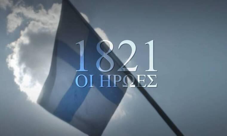 1821, Οι Ήρωες: Το τρέιλερ της μεγάλης παραγωγής του ΣΚΑΪ για τον εορτασμό των 200 ετών