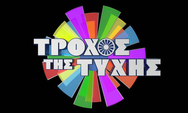 Τροχός της Τύχης: Δείτε πότε κάνει πρεμιέρα το μακροβιότερο παιχνίδι της ελληνικής τηλεόρασης!