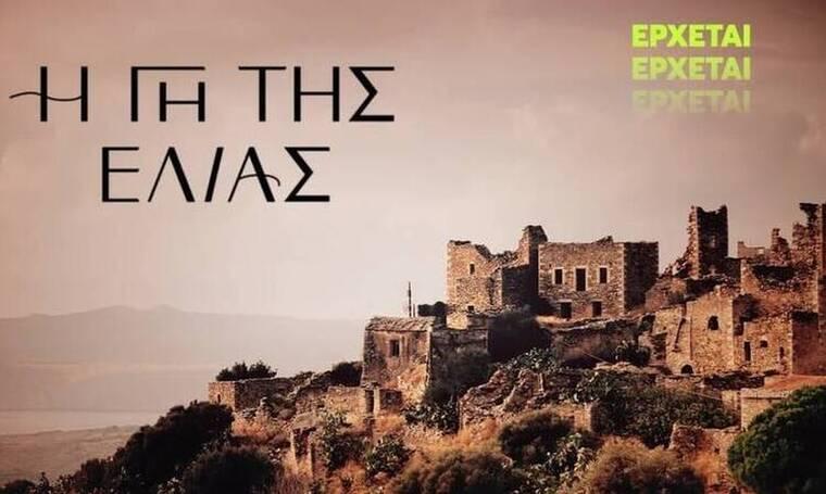 Η γη της Ελιάς: Πρεμιέρα για τη νέα σειρά του Mega -  Όλα όσα θα δούμε στο πρώτο επεισόδιο