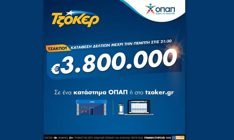 ΤΖΟΚΕΡ: 3,8 εκατ. ευρώ στο αποψινό τζακ ποτ –  Έως τις 21:30 η κατάθεση δελτίων στα καταστήματα ΟΠΑΠ