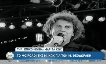 Μίκης Θεοδωράκης: Η Μαρίζα Κωχ τον αποχαιρέτησε με ένα συγκινητικό μοιρολόι!