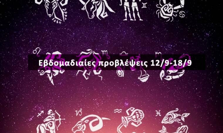 Εβδομαδιαίες 12/09 έως 18/09: Η πρόβλεψη του ζωδίου σου σε 20 δευτερόλεπτα!