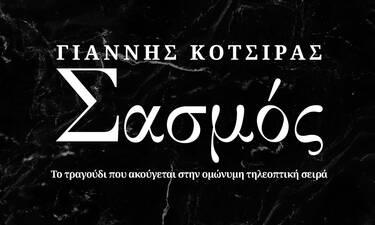Γιάννης Κότσιρας – «Σασμός»: Αυτό είναι το τραγούδι που ακούγεται στην επιτυχημένη τηλεοπτική σειρά