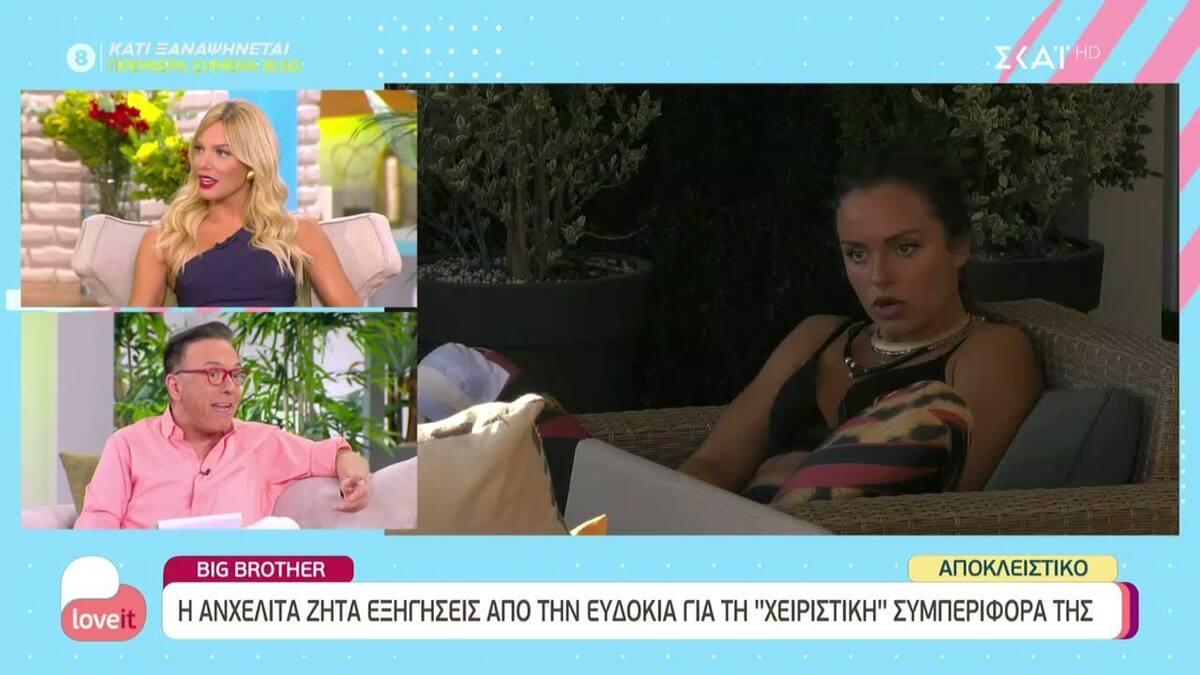 Big Brother spoiler: Χαμός! Η Ανχελίτα κατηγορεί την Ευδοκία για χειριστική συμπεριφορά