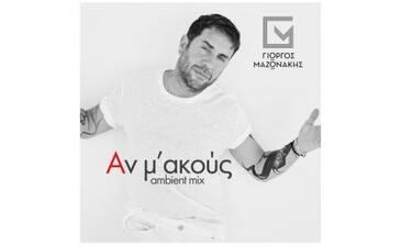 Ο Γιώργος Μαζωνάκης παρουσιάζει το ambient mix του «Αν μ'ακούς»!