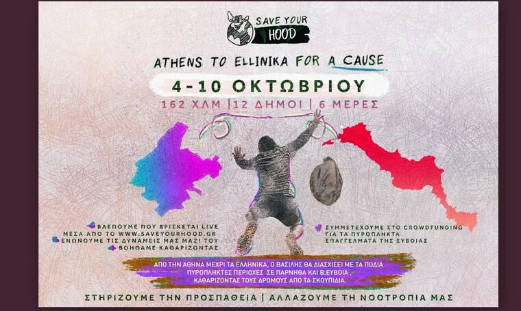 Save Your Hood – Απο την Αθήνα στα Ελληνικά Β. Ευβοίας, 162 χλμ Μαζεύοντας σκουπίδια- 6 Μέρες