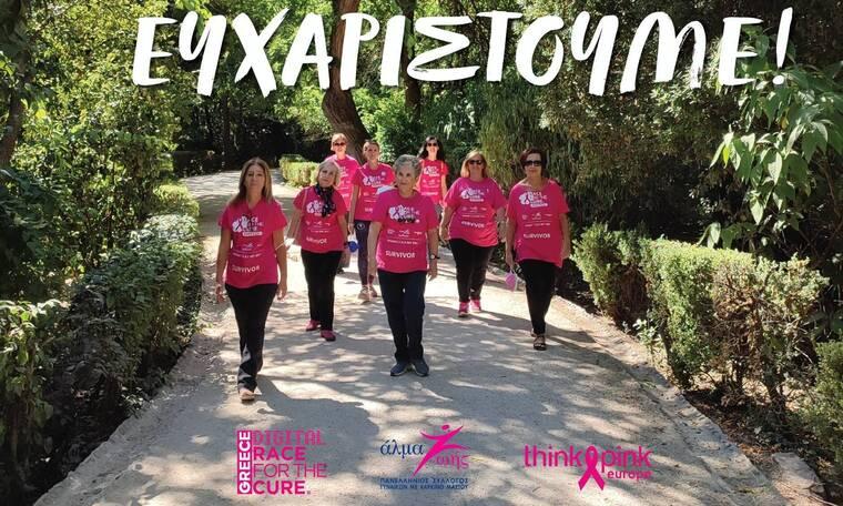 Digital Greece Race for the Cure® 2021:ΜΑΖΙ είμαστε πιο δυνατοί από τον καρκίνο του  μαστού