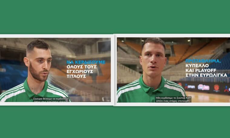 Νέντοβιτς και Παπαγιάννης στον ΟΠΑΠ: «Θα τα δώσουμε όλα για τη νίκη με τον κόσμο στο πλευρό μας»