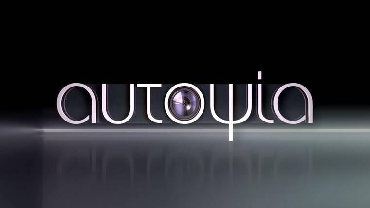 Αυτοψία: Ο Αντώνης Σρόιτερ επιστρέφει στον Alpha για 10η σεζόν!